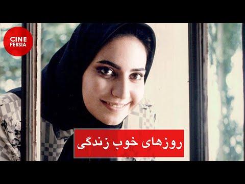 Film Irani  Roozhaye Khoobe Zendegi | فیلم ایرانی روزهای خوب زندگی