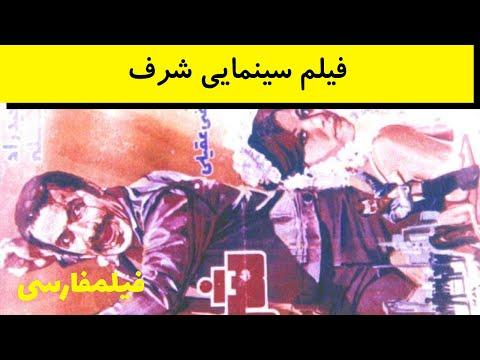 Sharaf - فیلم ایران قدیم شرف