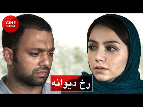 Film Irani Rokhe Divaneh | فیلم ایرانی رخ دیوانه