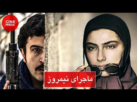 Film Irani Majeraye Nimrooz | فیلم ایرانی ماجرای نیمروز