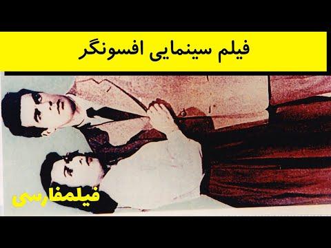 Afsoongar - فیلم قدیمی ایرانی افسونگر