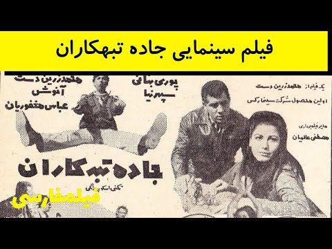 JadeTabahkaran - فیلم ایرانی جاده تبهکاران