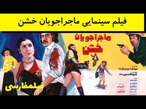 Majarajoyane Khashen - فیلم قدیمی ماجراجویان خشن
