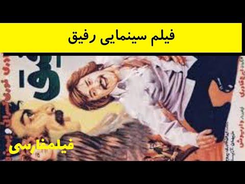Refigh - فیلم قدیمی ایرانی رفیق