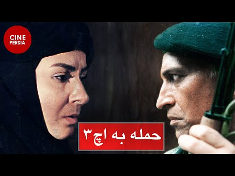 Film Irani Hamle Be H3 | فیلم ایرانی حمله به اچ ۳