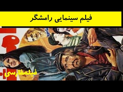 Rameshgar  - فيلم ایران قدیم رامشگر