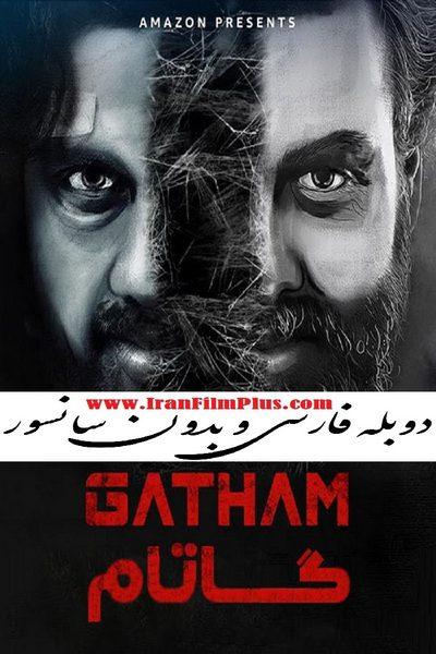 فیلم دوبله: گاتام 2020 Gatham
