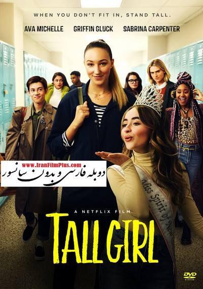 فیلم دختر قد بلند دوبله