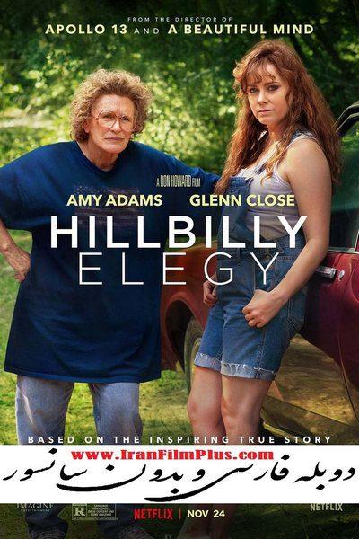 فیلم دوبله: مرثیه هیلبیلی 2020 Hillbilly Elegy