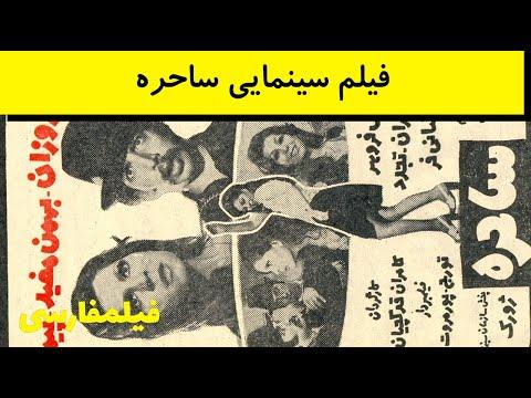 فیلم قدیمی ساحره - بهمن مفید - Sahereh