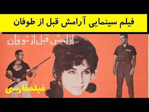 Arameshe Ghabl az Toofan - فیلم آرامش قبل از طوفان - ناصر ملک مطیعی