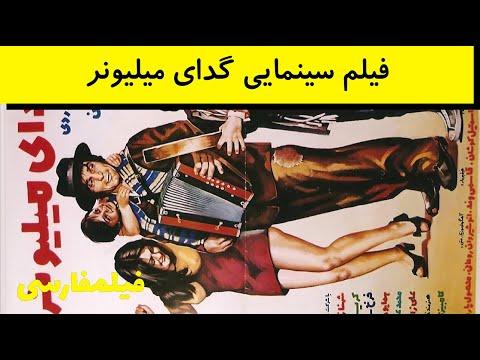 Gedaye Milyoner - فیلم گدای میلیونر - رضا بیک ایمانوردی