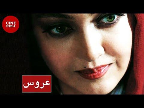 Film Irani  Aroos | فیلم ایرانی عروس