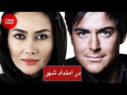 Film Irani Dar Emtedade Shahr   فیلم ایرانی در امتداد شهر