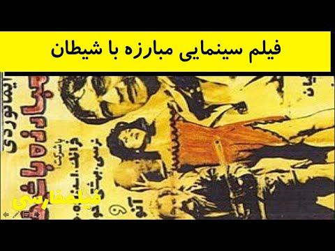 Mobarezeh ba Sheitan - فیلم ایرانی مبارزه با شیطان