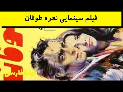 Nareye Toofan - فیلم ایرانی قدیمی نعره طوفان - محمدعلی فردین