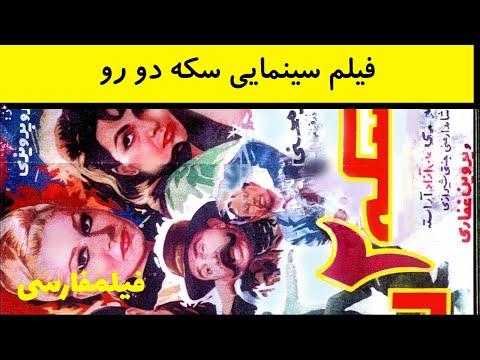 Sekke Doroo - فیلم قدیمی سکه دورو - مجید محسنی