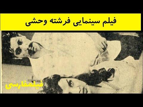 Fereshteye Vahshi - فیلم قدیمی ایرانی فرشته وحشی - روفیا
