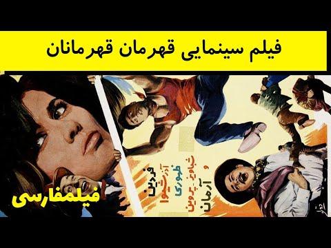Ghahremane Ghahremanan - فیلم قهرمان قهرمانان - محمدعلی فردین
