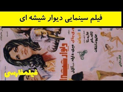 Divare Shishei - فیلم قدیمی دیوار شیشه ای - پوری بنایی