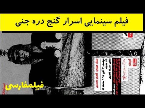 Asrare Ganje Dare Jeni - فیلم اسرار گنج دره جنی - پرویز صیاد