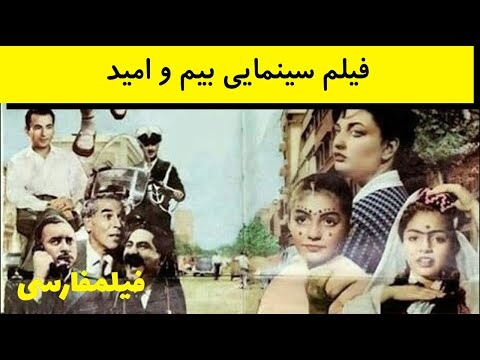 Bim O Omid - فیلم بیم و امید - گوگوش