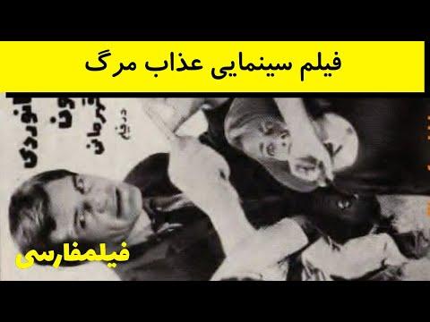 Azabe Marg - فیلم قدیمی عذاب مرگ - رضا بیک ایمانوردی