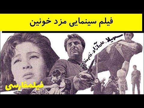 Mozde Khonin - فیلم قدیمی ایرانی مزد خونین - جواد قائممقامی