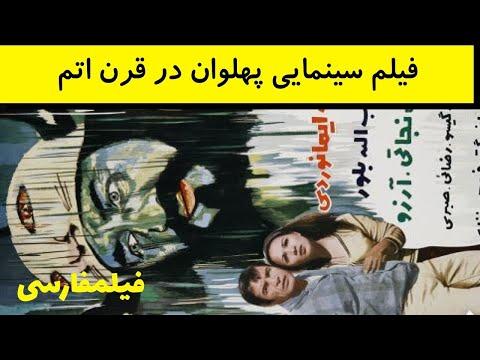 Pahlavan Dar Gharne Atom - فیلم ایرانی پهلوان در قرن اتم