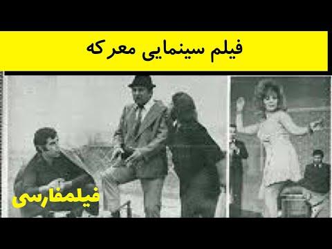 فیلم قدیمی معرکه  -  Marekeh - ایرج رستمی