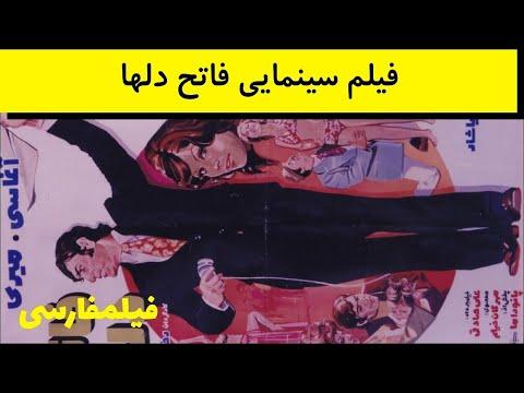 Fatehe Delha - فیلم ایرانی فاتح دلها - علی میری