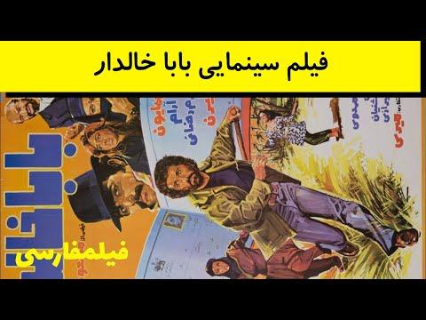 Baba Khaldar - فیلم قدیمی بابا خالدار - ایرن زازیانس