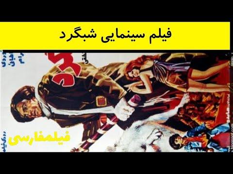 Shabgard - فیلم قدیمی شبگرد - رضا بیک ایمانوردی