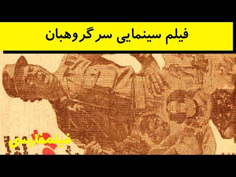 Sar Gorouhban - فیلم سرگروهبان - ناصر ملکمطیعی