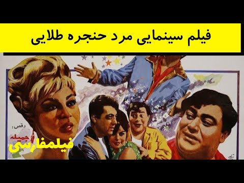 Marde Hanjareh Talaei - فیلم مرد حنجره طلایی - همایون