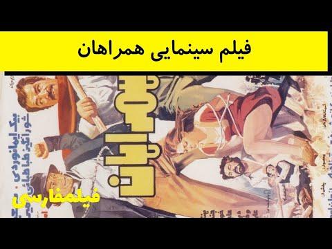 Hamrahan - فیلم ایرانی قدیمی همراهان - رضا بیک ایمانوردی