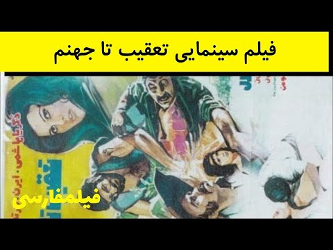 Taghib ta Jahannam - فیلم ایرانی تعقیب تا جهنم - ایرن زازیانس