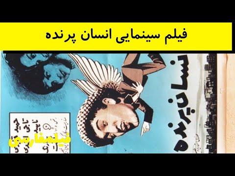 Ensaneh Parandeh - فیلم ایرانی انسان پرنده