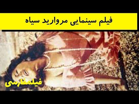 Morvaride Siah - فیلم ایرانی مروارید سیاه - ایرن زازیانس