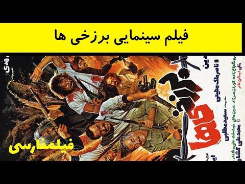 Barzakhiha - فیلم ایران قدیم برزخی ها - محمدعلی فردین