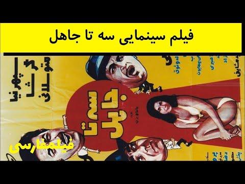 Seh Ta Jahel  -  فیلم ایرانی سه تا جاهل - منصور سپهرنیا