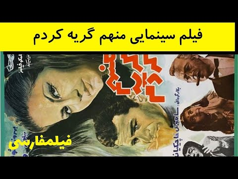 Manham Geryeh Kardam - فیلم من هم گریه کردم - بهروز وثوقی