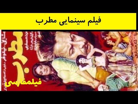 Motreb - فیلم قدیمی ایرانی مطرب - جمشید مشایخی