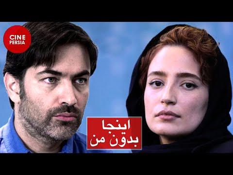 Film Irani Inja Bedune Man | فیلم ایرانی اینجا بدون من