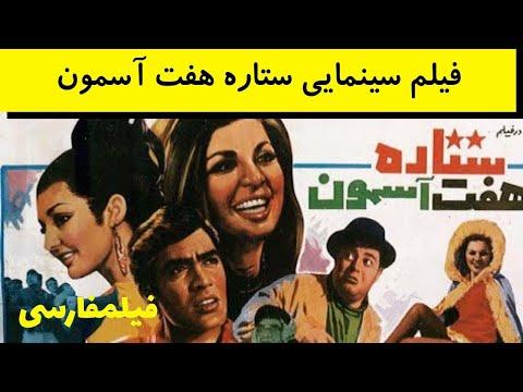 Setareyeh Haft Asemoon - فیلم ایرانی ستاره هفت آسمون - فروزان