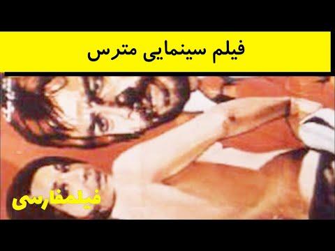 Metres - فیلم قدیمی ایرانی مترس  - ایرج قادری