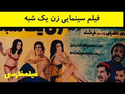 Zane Yek Shabeh - فیلم ایران قدیم زن یک شبه - پوری بنایی