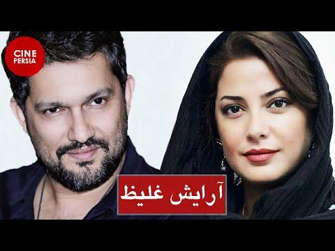Film Irani Arayeshe Ghaliz | فیلم ایرانی آرایش غلیظ
