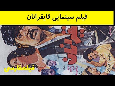 Ghayeghranan - فیلم قدیمی قایقرانان - پوری بنایی