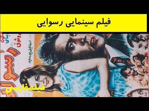 Rosvayee - فیلم ایران قدیم رسوایی - پوری بنایی